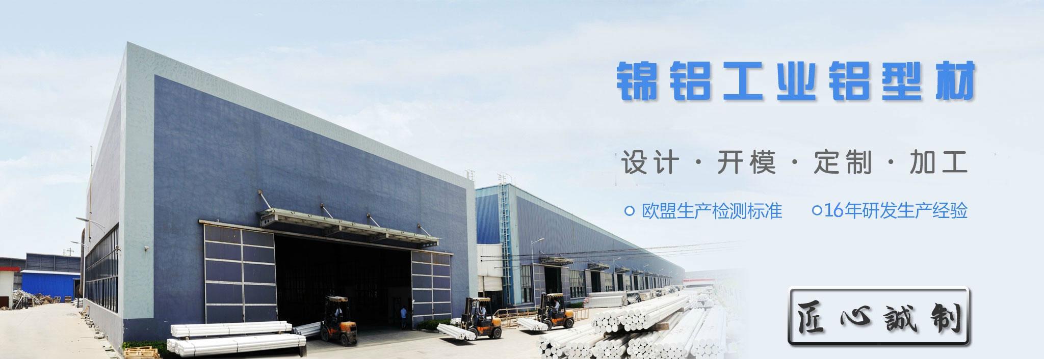 錦鋁工業鋁型材廠家批發