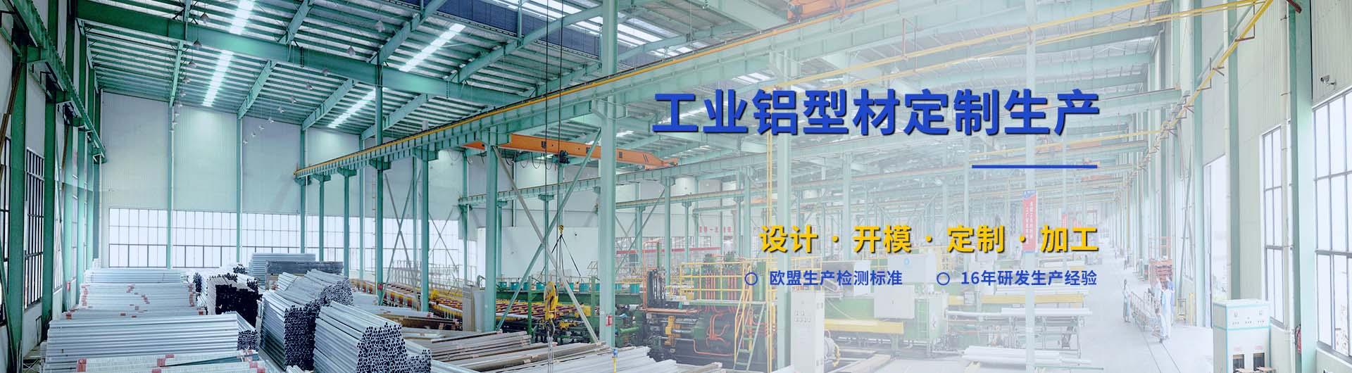 工業鋁型材定制生產