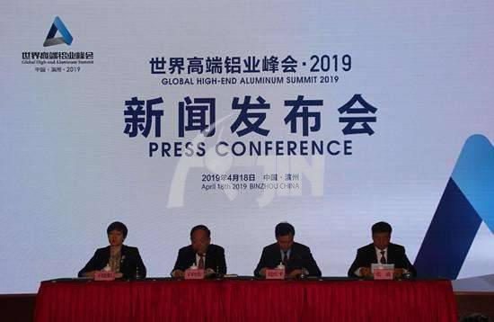 世界高端铝业峰会