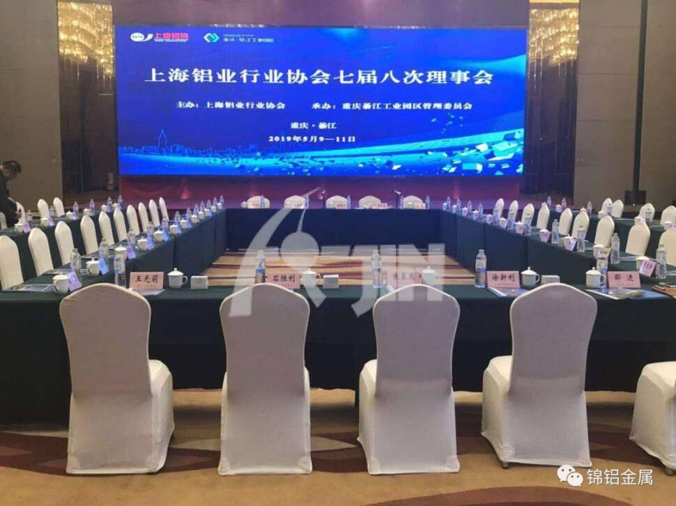 上海铝业行业协会