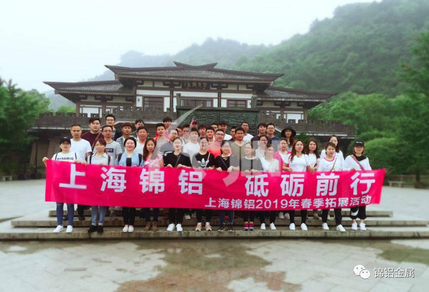 2019上海锦铝金属春季团队拓展建设活动圆满归来