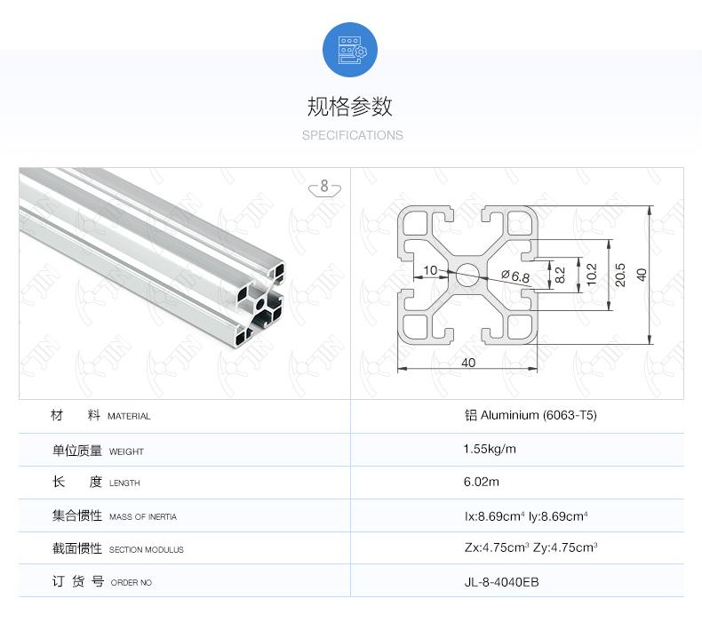 4040EB铝型材