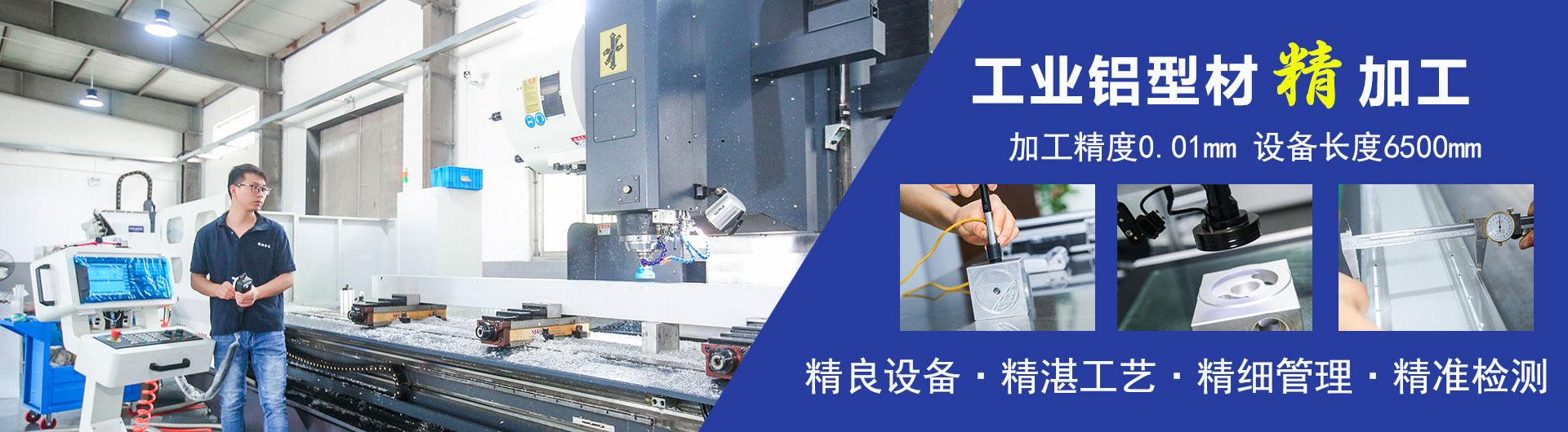 铝合金型材精加工