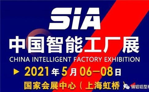 2021工业自动化及机器人展
